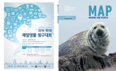 MAP (Marine And People) 2016 여름호